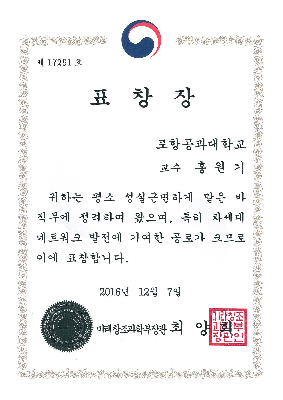20161207_미래창조과학부장관상_표창장(홍원기).jpg
