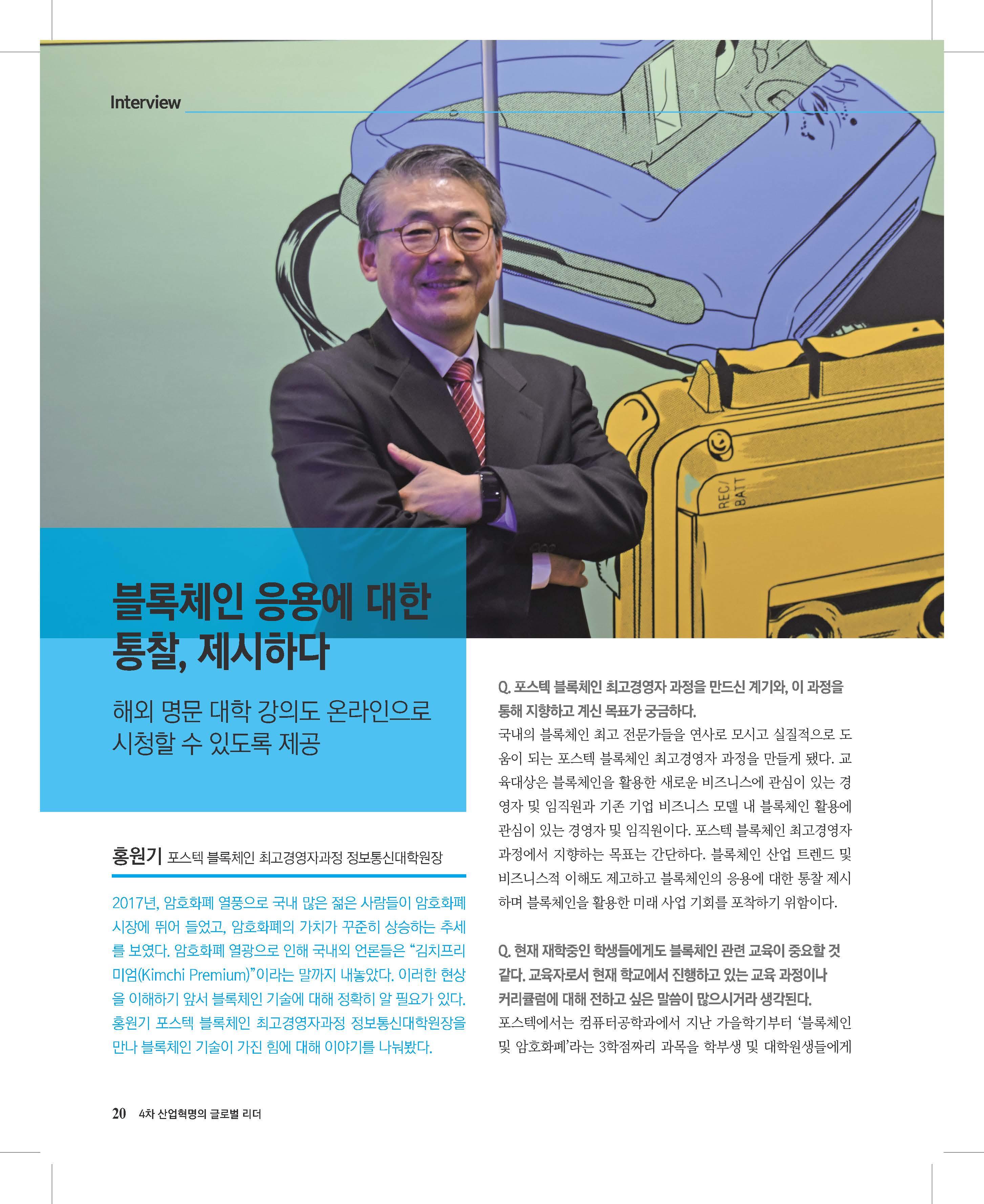 190211_홍원기 교수님 인터뷰_페이지_1.jpg