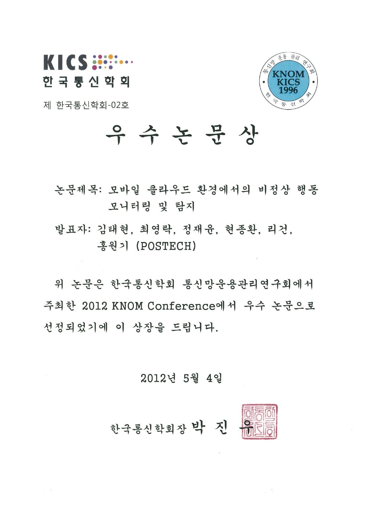KNOM2012 우수논문상.jpg