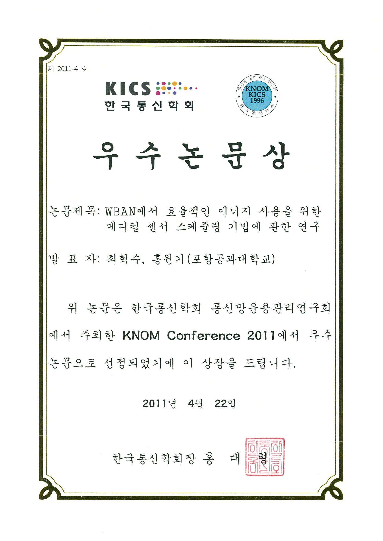 KNOM2011_우수논문상.JPG